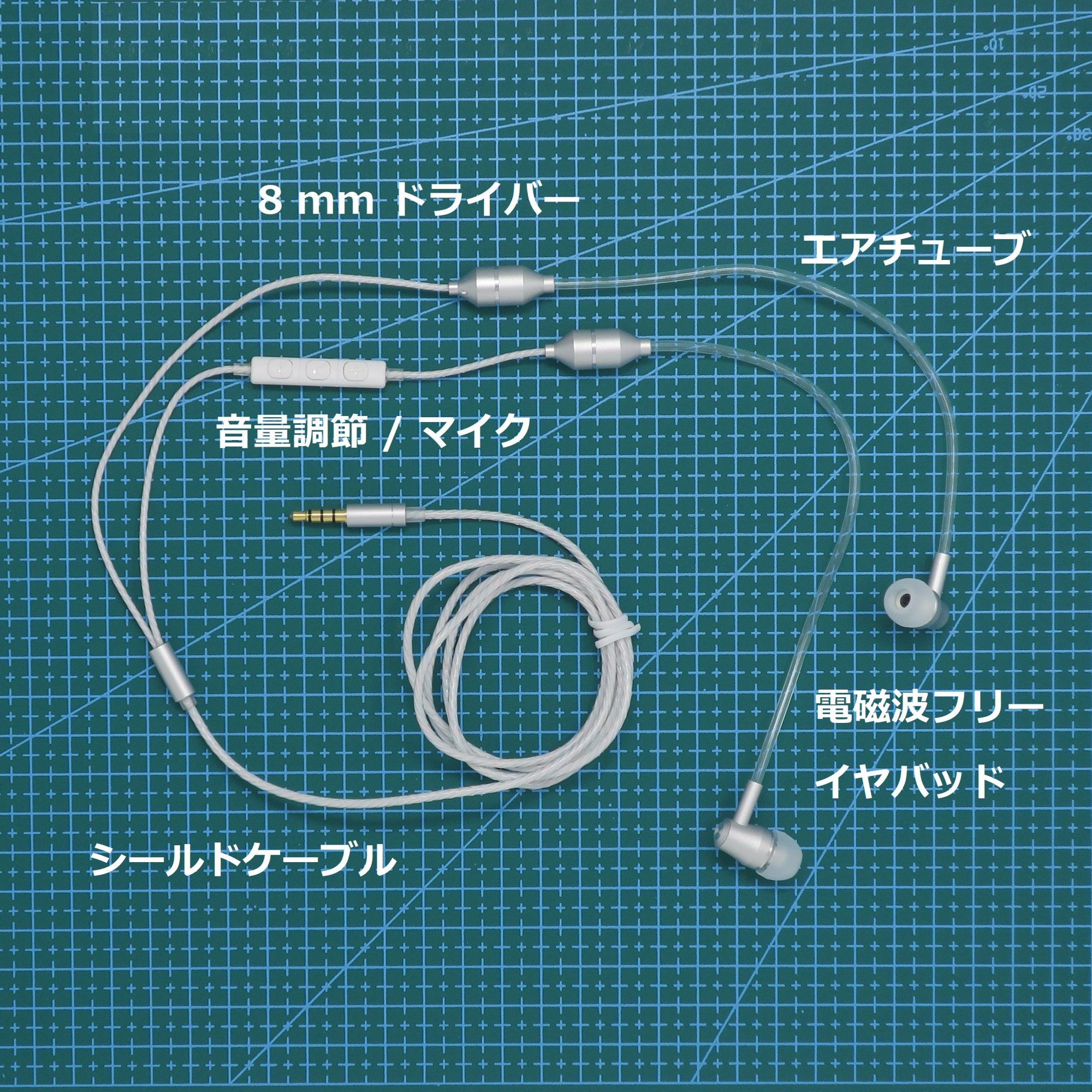 NoiseIsolationJapan
